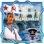 Прикольная открытка День моряков-надводников