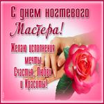 Прикольная открытка День ногтевого мастера