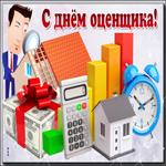 Прикольная открытка День оценщика в России
