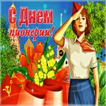 Прикольная открытка День пионерии