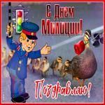 Прикольная открытка День полиции (милиции)