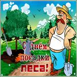 Прикольная открытка день посадки леса