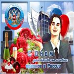 Прикольная открытка День работника налоговых органов в России
