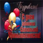 Прикольная открытка День работника стекольной промышленности