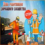Прикольная открытка день работников дорожного хозяйства