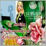Прикольная открытка День работников Сбербанка России