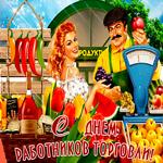 Прикольная открытка День работников торговли