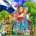 Прикольная открытка День России