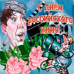 Прикольная открытка День российского кино