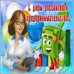Прикольная открытка День российского предпринимательства