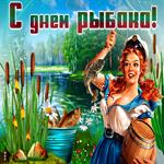 Прикольная открытка День рыбака