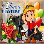 Прикольная открытка День шахтера
