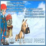 Прикольная открытка День спасателя в России