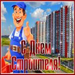 Прикольная открытка День строителя