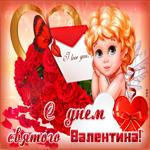 Прикольная открытка День Святого Валентина