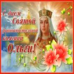 Прикольная открытка День святой равноапостольной княгини Ольги