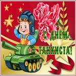 Прикольная открытка День танкиста