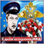 Прикольная открытка День ветеранов МВД