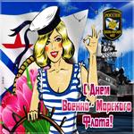 Прикольная открытка День ВМФ