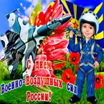 Прикольная открытка День Военно-Воздушных Сил России
