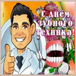 Прикольная открытка День зубного техника