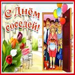 Прикольная открытка европейский день соседей