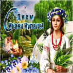 Прикольная открытка Иван Купала