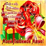 Прикольная открытка маме
