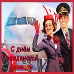 Прикольная открытка Международный день гражданской авиации