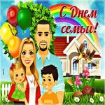 Прикольная открытка Международный день семьи
