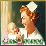 Прикольная открытка на День педиатра