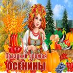 Прикольная открытка Осенины