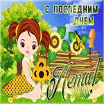 Прикольная открытка Последний день лета