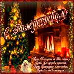 Прикольная открытка Рождество Христово