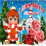 Прикольная открытка С днем ангела Татьяна