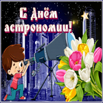 Прикольная открытка с Днем Астрономии
