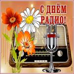 Прикольная открытка с Днем Радио