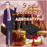 Прикольная открытка с днем российской адвокатуры