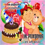 Прикольная открытка с днем рождения 3 года