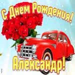 Прикольная открытка с днем рождения Александр