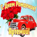 Прикольная открытка с днем рождения Артемий