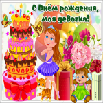 Прикольная открытка с днем рождения девочке