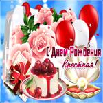Прикольная открытка с днем рождения крестной