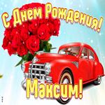 Прикольная открытка с днем рождения Максим