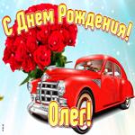 Прикольная открытка с днем рождения Олег
