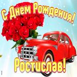 Прикольная открытка с днем рождения Ростислав