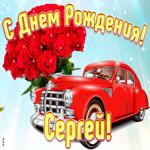 Прикольная открытка с днем рождения Сергей