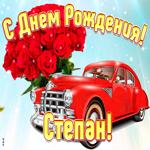Прикольная открытка с днем рождения Степан