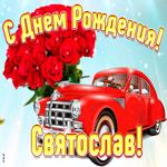 Прикольная открытка с днем рождения Святослав