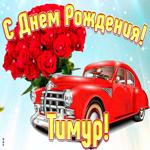 Прикольная открытка с днем рождения Тимур
